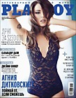Агния Дитковските в фотосессии для журнала Playboy (Плейбой) (декабрь 2014)
